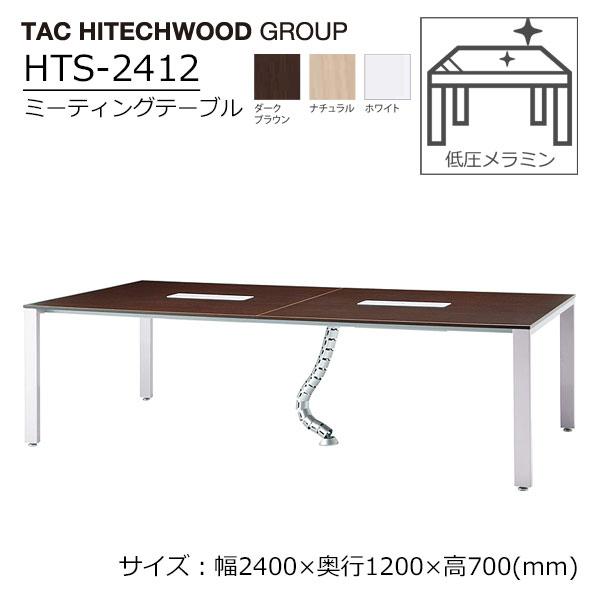 会議テーブル 幅240 ミーティングテーブル ホワイト 業務用 学習施設 介護 福祉施設 オフィス家具 木製 HTS2412