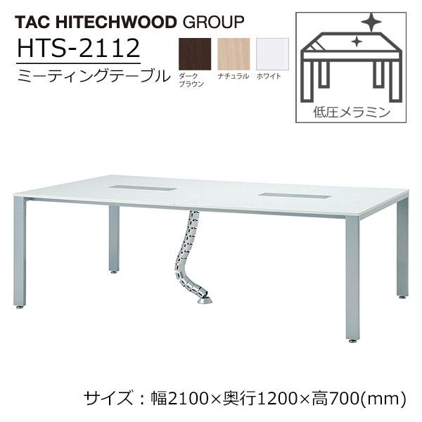 会議テーブル 幅210 ミーティングテーブル ホワイト 業務用 学習施設 介護 福祉施設 オフィス家具 木製 HTS2112