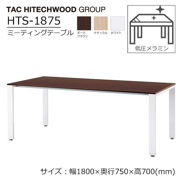 会議テーブル 幅180 ミーティングテーブル ホワイト 業務用 学習施設 介護 福祉施設 オフィス家具 木製 HTS1875