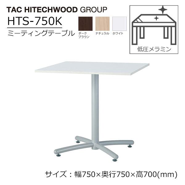 会議テーブル 幅75 ミーティングテーブル ホワイト 業務用 学習施設 介護 福祉施設 オフィス家具 木製 HTS750K