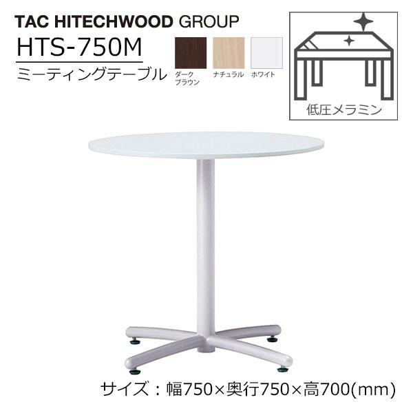 会議テーブル 幅75 ミーティングテーブル ホワイト 業務用 学習施設 介護 福祉施設 オフィス家具 木製 HTS750M