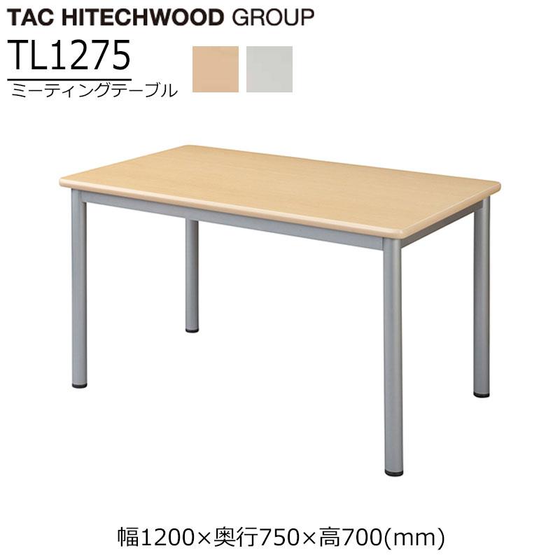 会議テーブル 幅120 ミーティングテーブル ホワイト 業務用 学習施設 介護 福祉施設 オフィス家具 木製 TL1275 送料無料