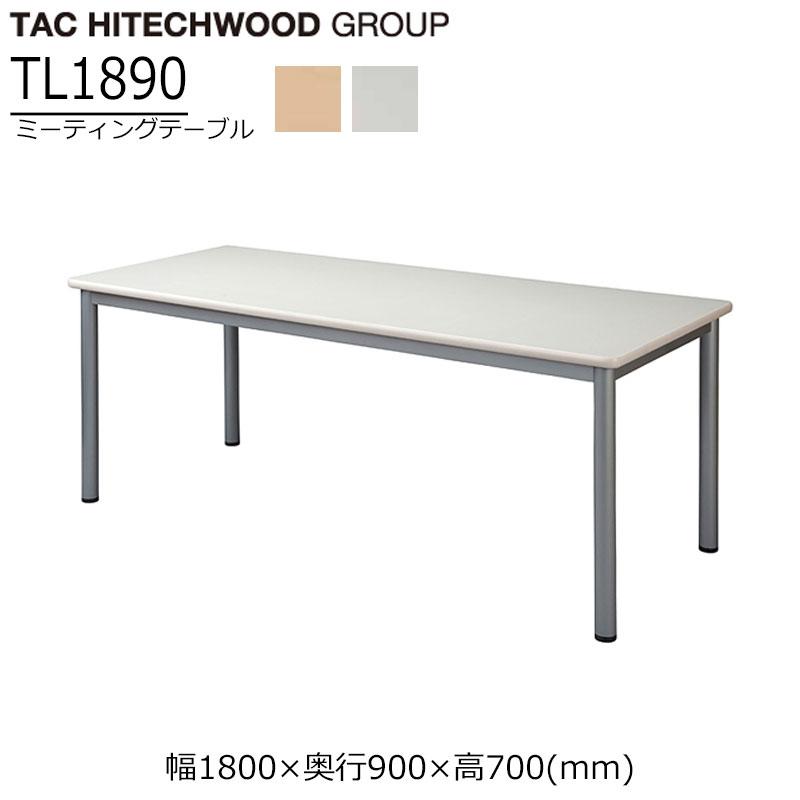 会議テーブル 幅180 ミーティングテーブル ホワイト 業務用 学習施設 介護 福祉施設 オフィス家具 木製 TL1890 送料無料