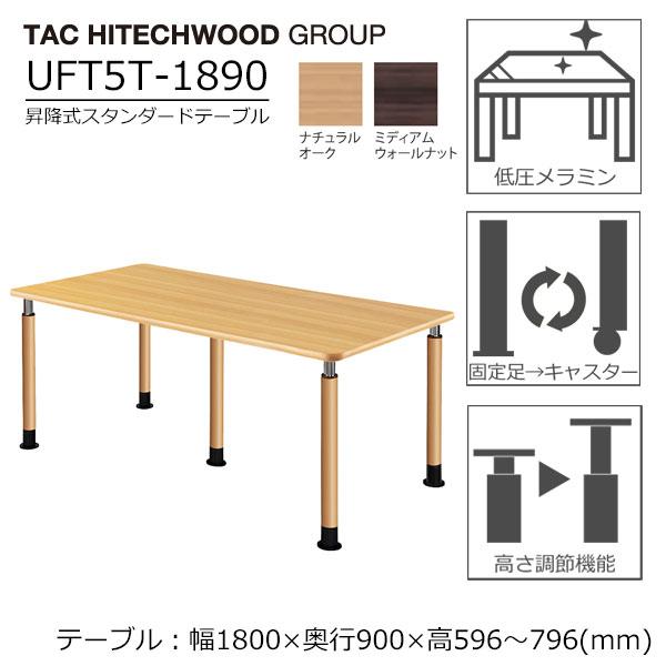 テーブル 高さ調節 ダイニングテーブル キャスター 業務用 病院 介護 福祉施設 オフィス家具 木製 UFT-5T1890 送料無料