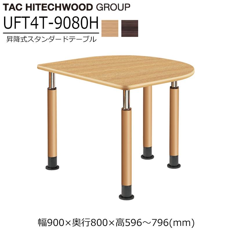テーブル 高さ調節 ダイニングテーブル キャスター 業務用 病院 介護 福祉施設 オフィス家具 木製 UFT-4T9080H 送料無料