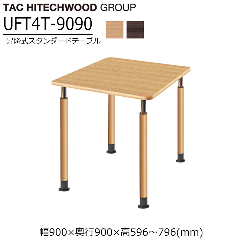 テーブル 高さ調節 ダイニングテーブル キャスター 業務用 病院 介護 福祉施設 オフィス家具 木製 UFT-4T9090 送料無料