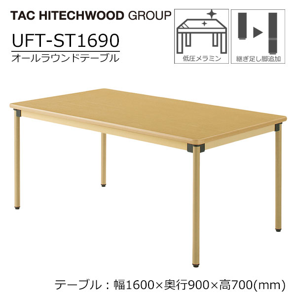 テーブル 高さ調節 ダイニングテーブル 業務用 病院 介護 福祉施設 オフィス家具 木製 UFT-ST1690 送料無料