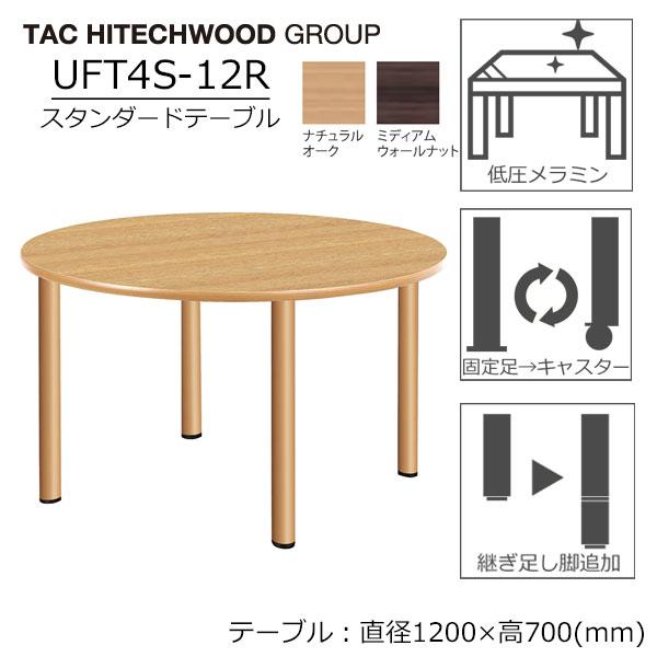 テーブル 高さ調節 ダイニングテーブル 円形 業務用 病院 介護 福祉施設 オフィス家具 木製 UFT-4S12R 送料無料