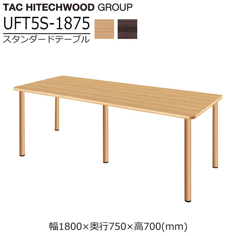テーブル 高さ調節 ダイニングテーブル 業務用 病院 介護 福祉施設 オフィス家具 木製 UFT-5S1875 送料無料
