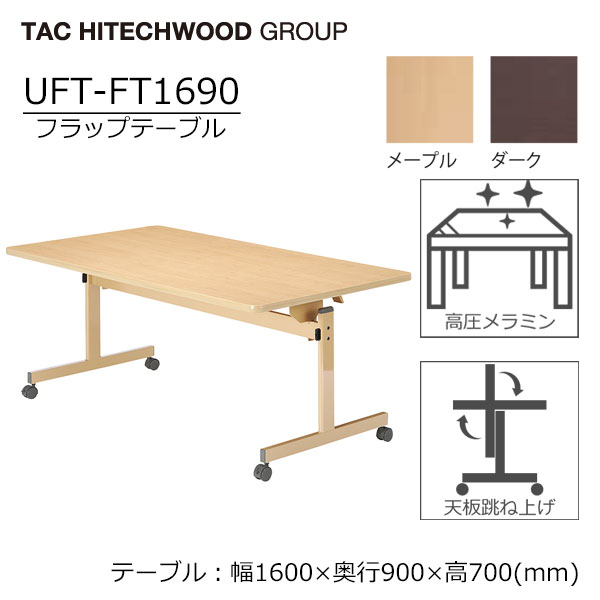 テーブル ダイニングテーブル 跳ね上げ フラップ キャスター 業務用 病院 介護 福祉施設 オフィス家具 木製 UFT-FT1690 送料無料