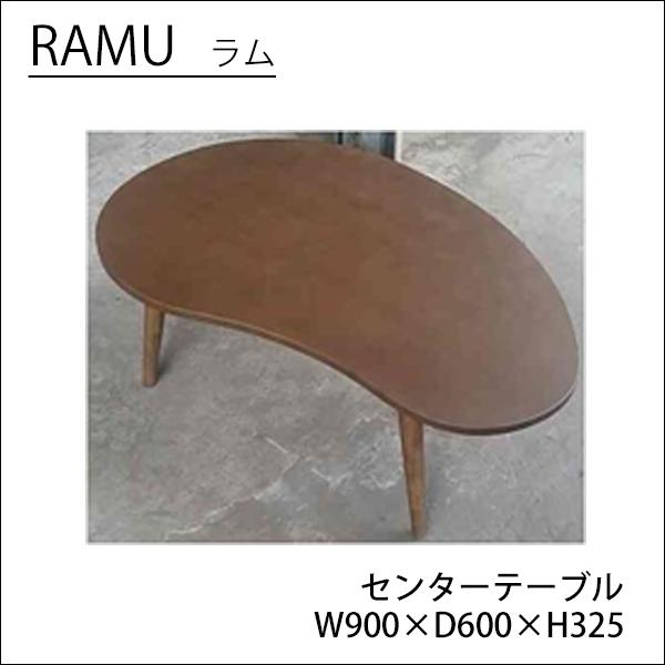 リビングテーブル センターテーブル ローテーブル テーブル 木製 おしゃれ 大川家具 ラム 幅90 送料無料
