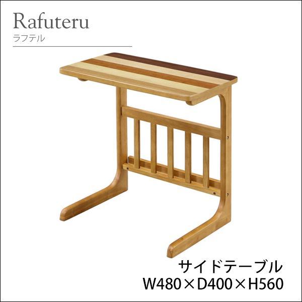 リビングテーブル サイドテーブル 木製 おしゃれ 大川家具 ラフテル 幅48 送料無料