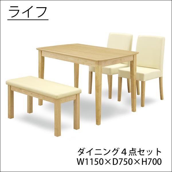 ダイニングテーブルセット 4点セット 4人用 テーブル チェア ベンチ 木製 おしゃれ 大川家具 ライフ 幅115 送料無料