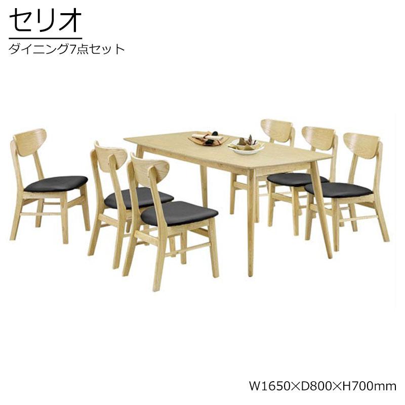 ダイニングテーブルセット 7点セット 6人用 テーブル チェア 木製 おしゃれ 大川家具 セリオ 幅160 送料無料