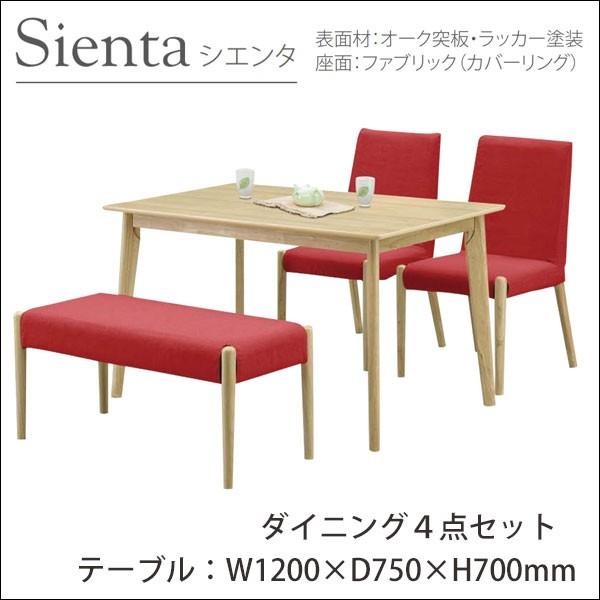 ダイニングテーブルセット 4点セット 幅120 木製 おしゃれ テーブル チェア ベンチ 大川家具 シエンタ2 送料無料