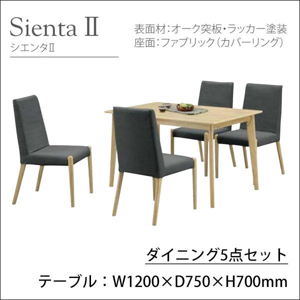 ダイニングテーブルセット 5点セット 幅120 木製 おしゃれ テーブル チェア 大川家具 シエンタ2 送料無料