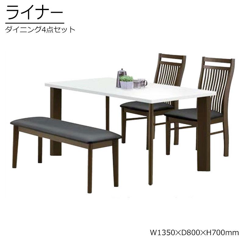 ダイニングテーブルセット 4点セット 幅135 木製 ホワイト おしゃれ 3人用 テーブル チェア ベンチ 大川家具 ライナー 送料無料