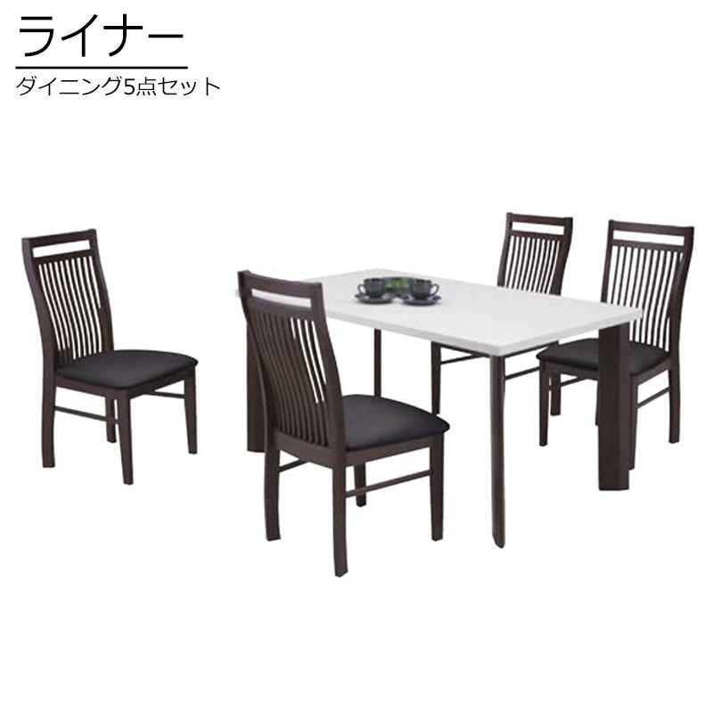 ダイニングテーブルセット 5点セット 幅135 木製 ホワイト おしゃれ 4人用 テーブル チェア 大川家具 ライナー 送料無料
