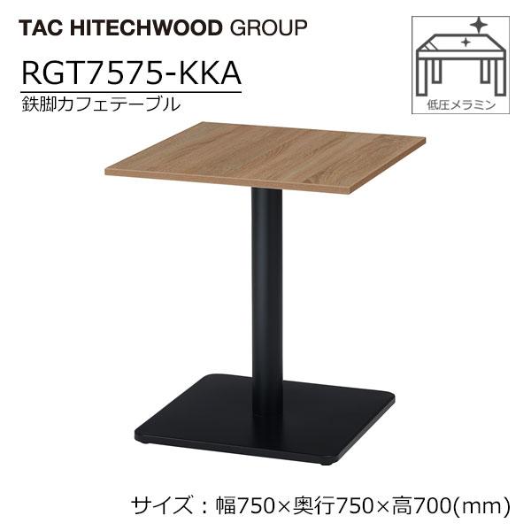 カフェテーブル 奥行75 高70 一本脚 センターテーブル おしゃれ アイアン 木製 北欧 RGT7575-KKA 送料無料