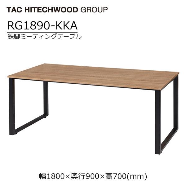 送料無料 ミーティングテーブル 幅1800 木製天板 鉄脚