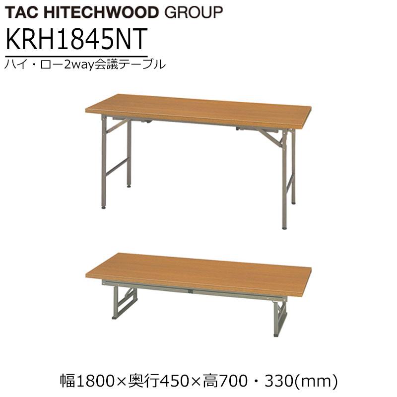 会議テーブル 1800 折りたたみ ミーティングテーブル 業務用 学習施設 介護 福祉施設 オフィス家具 木製 KRH1845NT 送料無料