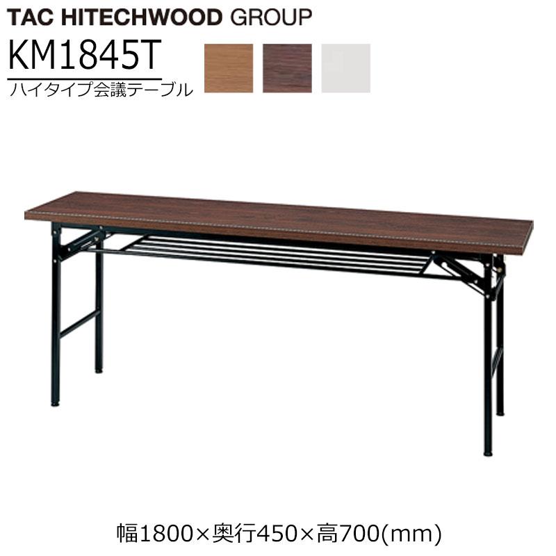 会議テーブル 1800 折りたたみ ミーティングテーブル 業務用 学習施設 介護 福祉施設 オフィス家具 木製 KM1845T 送料無料