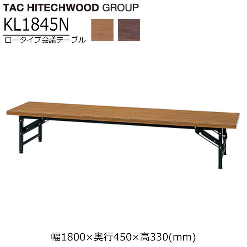 会議テーブル 1800 折りたたみ ミーティングテーブル 業務用 学習施設 介護 福祉施設 オフィス家具 木製 KL1845N 送料無料