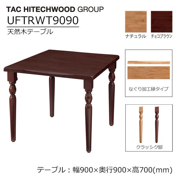 テーブル 900 ダイニングテーブル 業務用 学習施設 介護 福祉施設 オフィス家具 木製 UFTRWT9090 なぐり加工縁 クラシック脚 送料無料