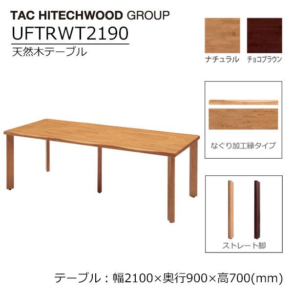 テーブル 2100 ダイニングテーブル 業務用 学習施設 介護 福祉施設 オフィス家具 木製 UFTRWT2190 なぐり加工縁 ストレート脚 送料無料