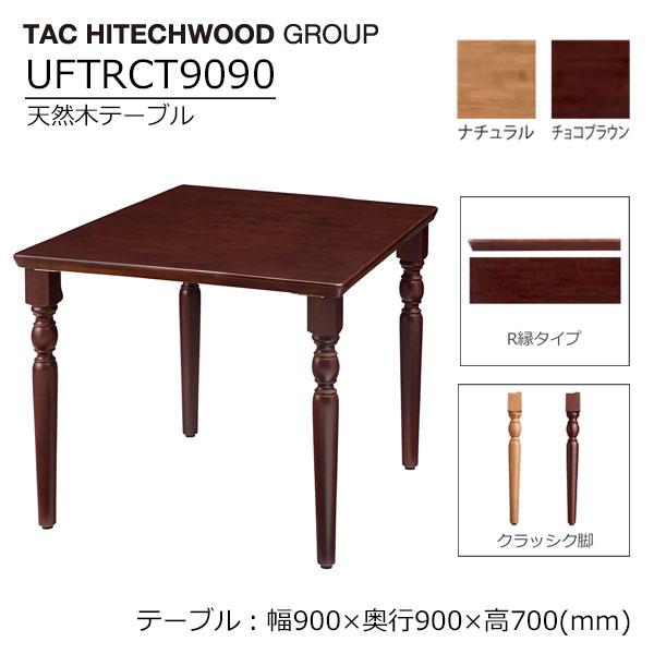 テーブル 900 ダイニングテーブル 業務用 学習施設 介護 福祉施設 オフィス家具 木製 UFTRCT9090 R縁タイプ クラシック脚 送料無料