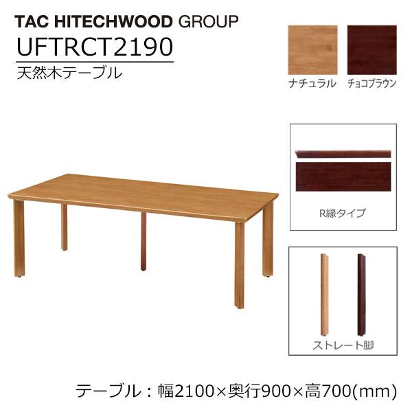 テーブル 2100 ダイニングテーブル 業務用 学習施設 介護 福祉施設 オフィス家具 木製 UFTRCT2190 R縁タイプ ストレート脚 送料無料