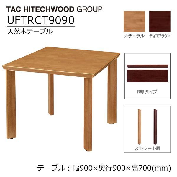 テーブル 900 ダイニングテーブル 業務用 学習施設 介護 福祉施設 オフィス家具 木製 UFTRCT9090 R縁タイプ ストレート脚 送料無料