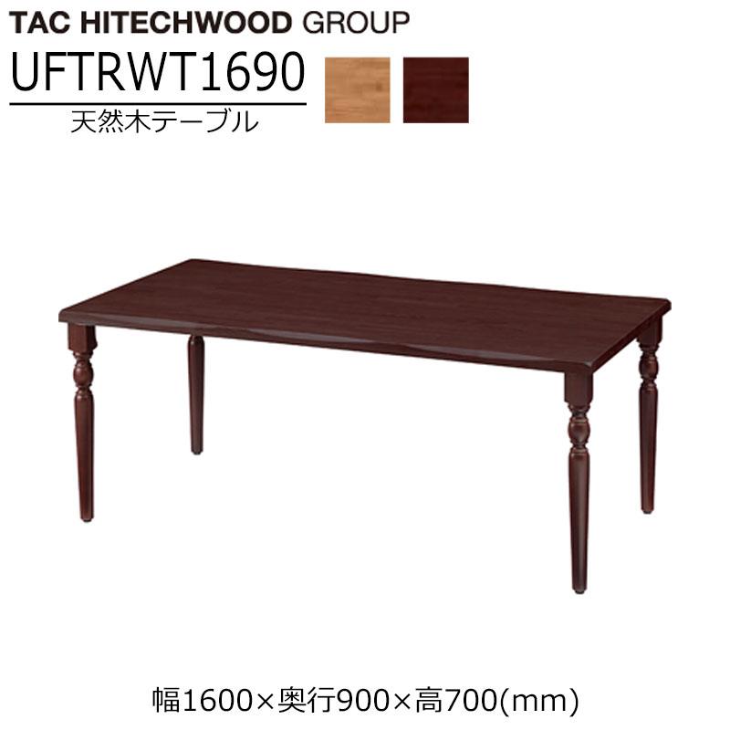 テーブル 1600 ダイニングテーブル 業務用 学習施設 介護 福祉施設 オフィス家具 木製 UFTRWT1690 なぐり加工縁 クラシック脚 送料無料