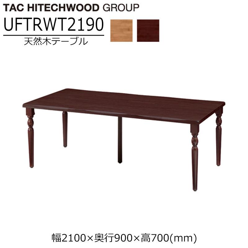 テーブル 2100 ダイニングテーブル 業務用 学習施設 介護 福祉施設 オフィス家具 木製 UFTRWT2190 なぐり加工縁 クラシック脚 送料無料