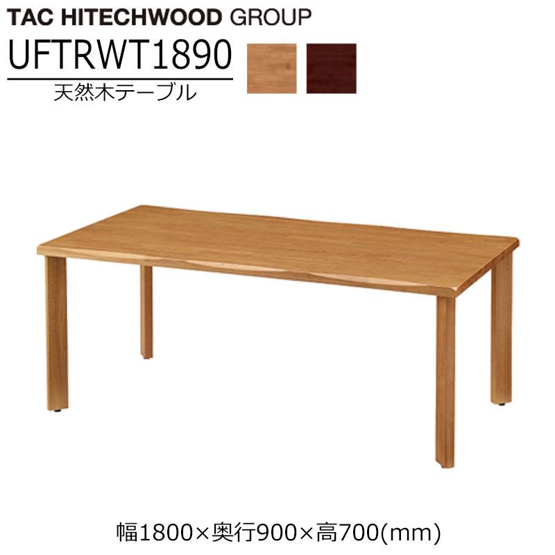 テーブル 1800 ダイニングテーブル 業務用 学習施設 介護 福祉施設 オフィス家具 木製 UFTRWT1890 なぐり加工縁 ストレート脚 送料無料