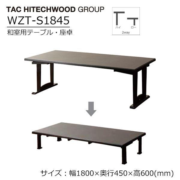 テーブル 座卓 和室用 折りたたみ 高さ調節 畳使用可 テーブル・座卓兼用 木製 WZT-S1845 送料無料