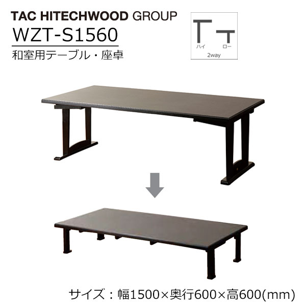 テーブル 座卓 和室用 折りたたみ 高さ調節 畳使用可 テーブル・座卓兼用 木製 WZT-S1560 送料無料