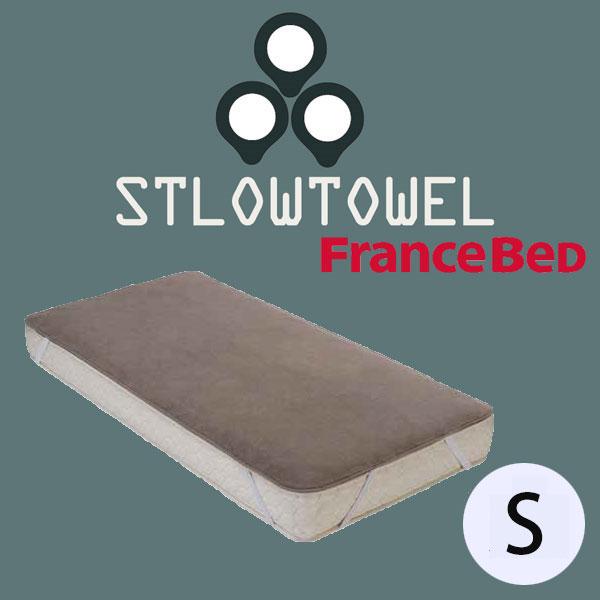 ストロータオルベッドパッド シングルサイズ フランスベッド ふかふか