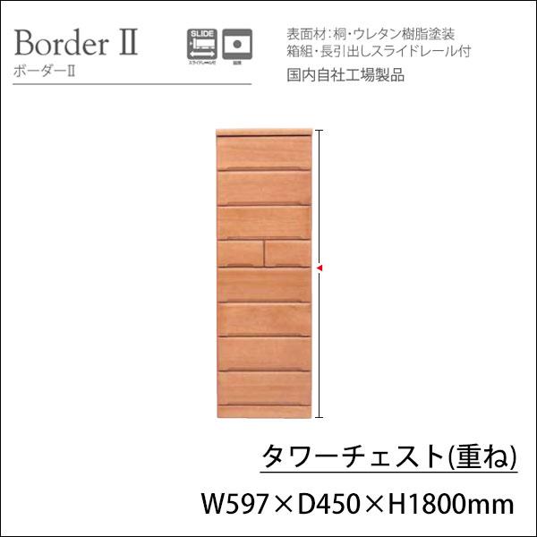 タワーチェスト 60cm 高180cm 木製 桐 国産 大川家具 送料無料