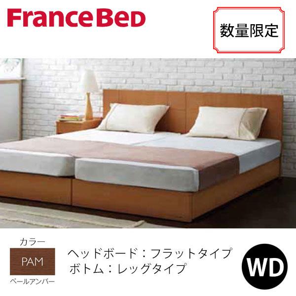 フランスベッド ベッド ワイドダブル SN-701 フラットタイプ レッグタイプ ペールアンバー 数量限定 組立設置込 引取処分可
