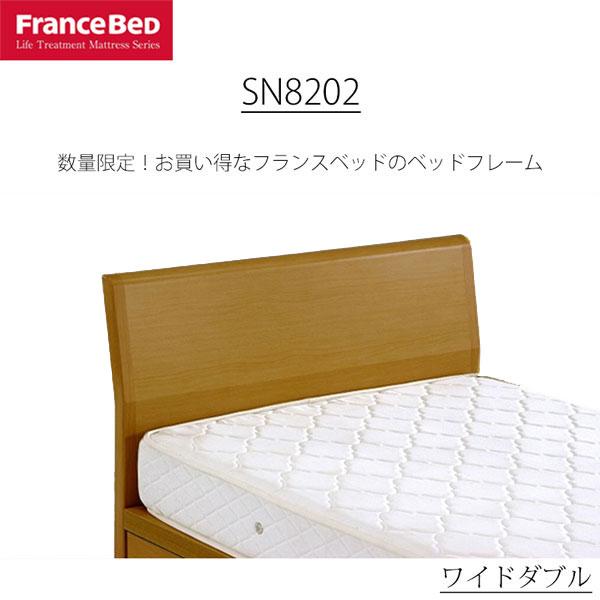 数量限定 ベッドフレームのみ ワイドダブル SN8202 フラットタイプ レッグタイプ フランスベッド 組立設置込 引取処分可