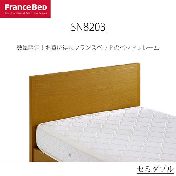 数量限定 ベッドフレームのみ セミダブル SN8203 フラットタイプ レッグタイプ フランスベッド 組立設置込 引取処分可