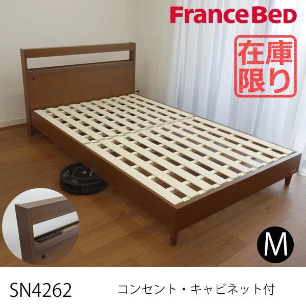 ベッド フランスベッド セミダブル キャビネット レッグ SN4262 ベッドフレームのみ 数量限定 送料無料 納品設置込 引取処分可