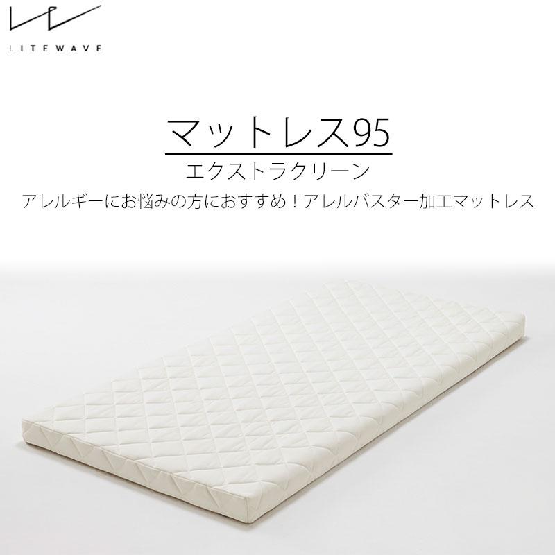 マットレス セミダブル SD M エクストラクリーン マットレス95 モーブル リテリー 洗える 抗アレルギー加工 リバーシブル メッシュ ニット 日本製 送料無料