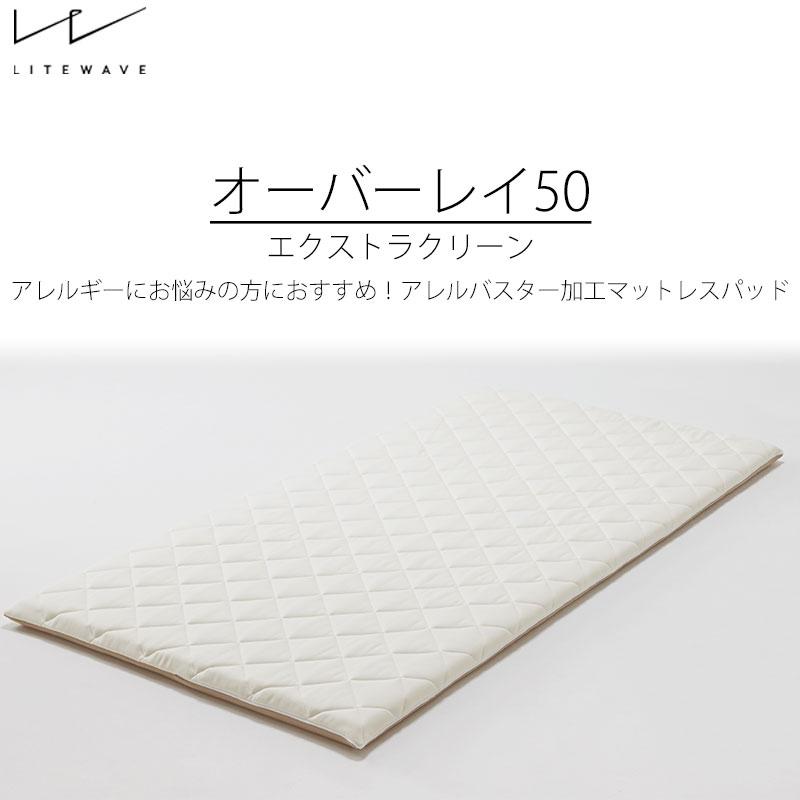マットレスパッド シングル S 1人用 エクストラクリーン オーバーレイ50 モーブル リテリー 洗える 抗アレルギー加工 リバーシブル メッシュ ニット 日本製 送料無料