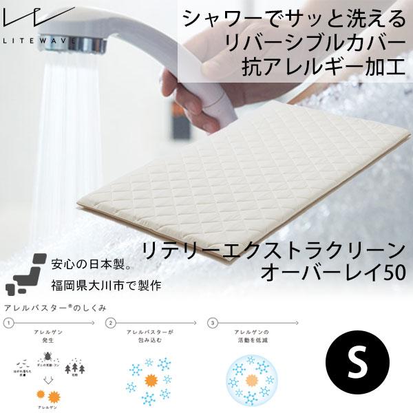 ベッドパッド シングル 抗アレルギー加工 洗える モーブル リテリーエクストラクリーンオーバーレイ50 リバーシブルカバー