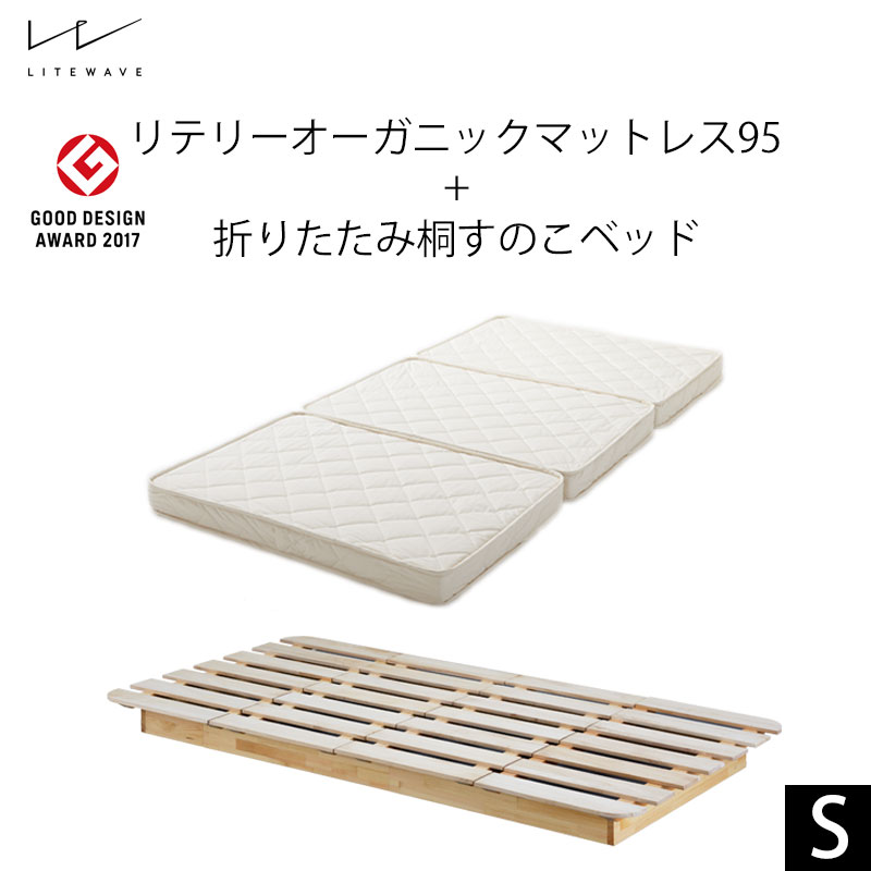ベッド・マットレスセット すのこベッド シングル 洗える オーガニックマットレス付き 3分割 桐 赤松 オール無垢材 抗菌 防臭 防カビ 送料無料