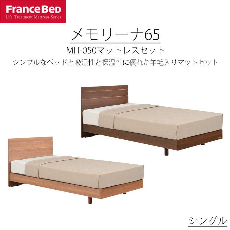 ベッド シングル S フランスベッド メモリーナ65 MH-050マットレス付き 防ダニ 抗菌 防臭 送料無料 お掃除ロボット対応 組立設置込 引取処分可
