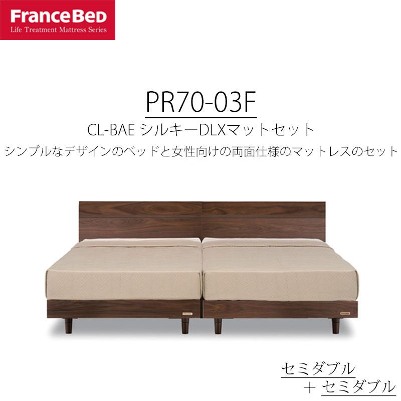 ベッド セミダブル2台セット フランスベッド プレミア70 PR70-03F CL-BAEシルキーDLXマットレスセット 木製 高さ調整可 防ダニ 抗菌 防臭 ホワイト ウォルナット 送料無料 引取処分可 日本製