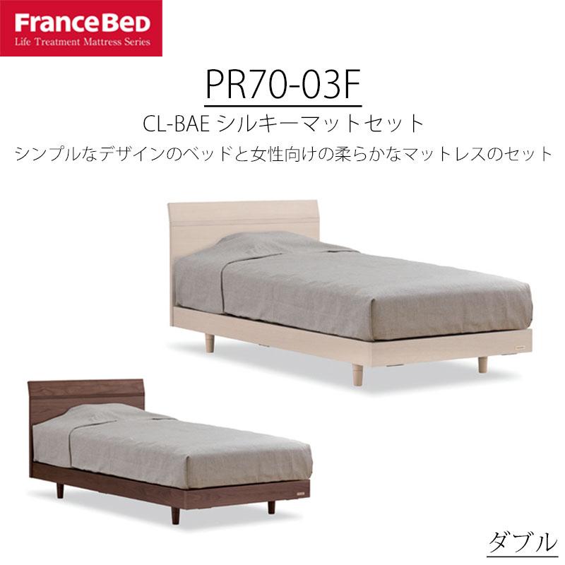 ベッド ダブル D フランスベッド プレミア70 PR70-03F CL-BAEシルキーマットレスセット 木製 高さ調整可 防ダニ 抗菌 防臭 ホワイト ウォルナット 送料無料 引取処分可 日本製